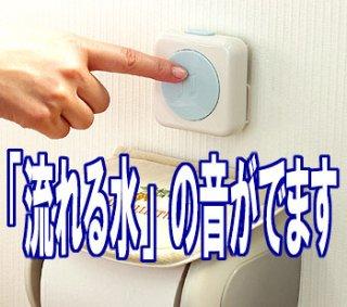 トイレの音消し ECOメロディ