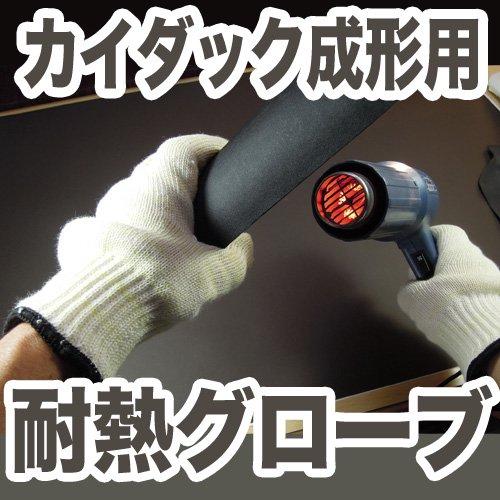耐熱グローブ
