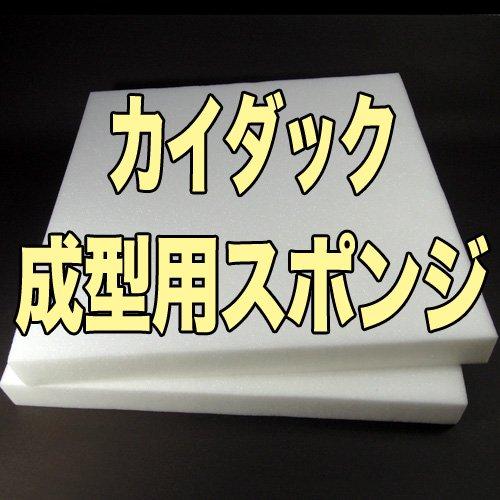 カイダック成型用スポンジ