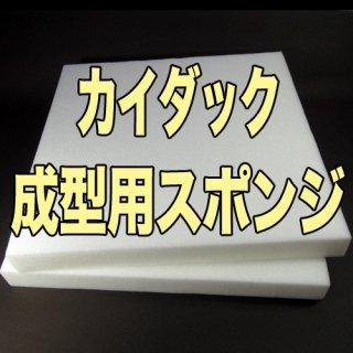 カイダック成型用スポンジ(2枚)