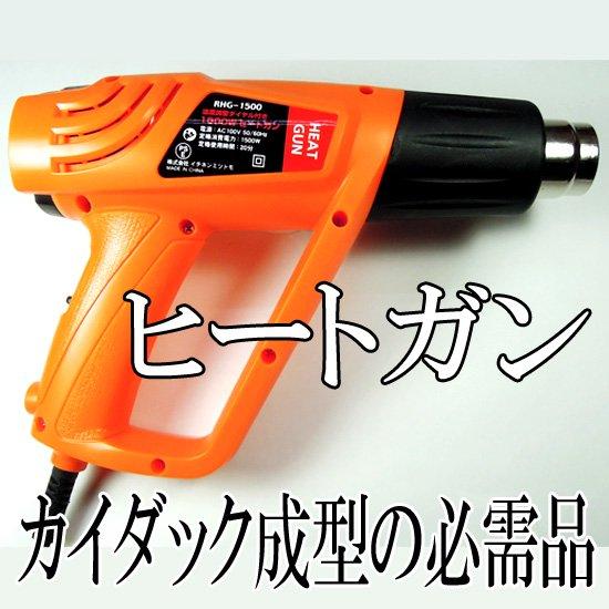 ヒートガン 温度調整ダイヤル付(カイダック成型用)