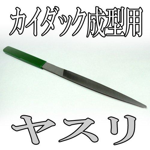 カイダック成型用ヤスリ