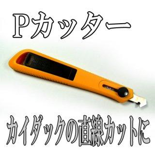 オルファPカッターS型(カイダック成型用)