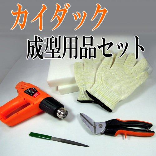 カイダック成型用品セット