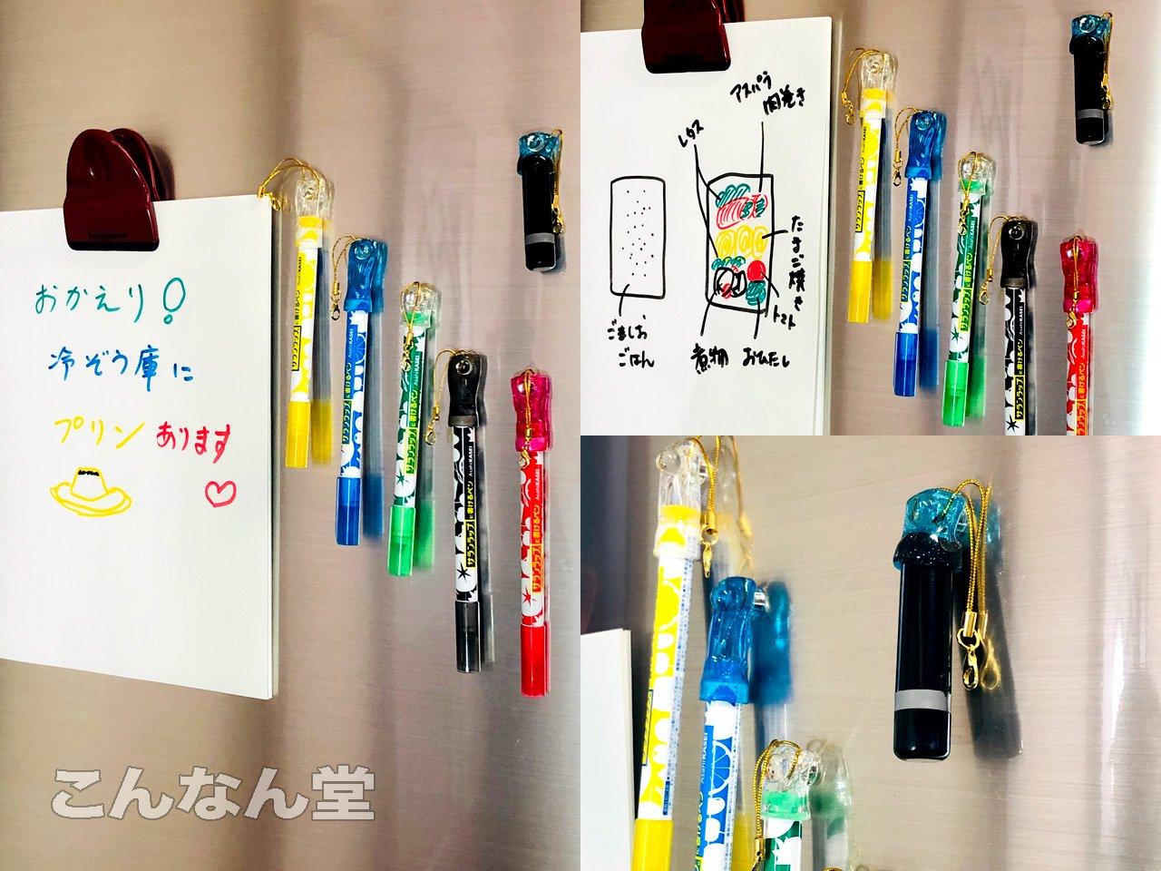 『カブラー』にはマグネットが付いているから、ペンなどを冷蔵庫に貼り付けられます。
