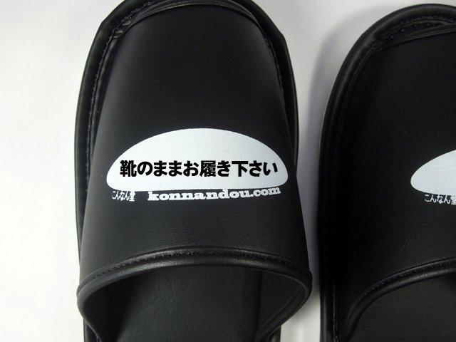 ジャンボスリッパ 「靴のままお履き下さい」などのコメントを入れることができます