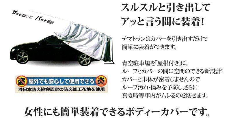 テマトラン 簡易ガレージ 簡単装着の車体カバー ボディーカバー