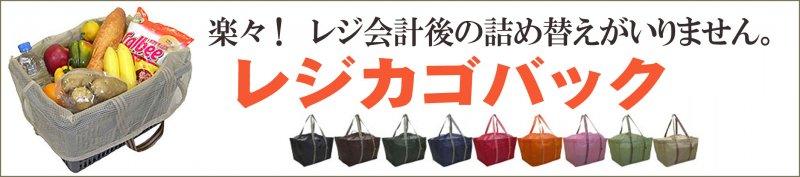 レジカゴバック(カラフルタイプ) 商品の詰め替えが不要 エコなマイバッグ