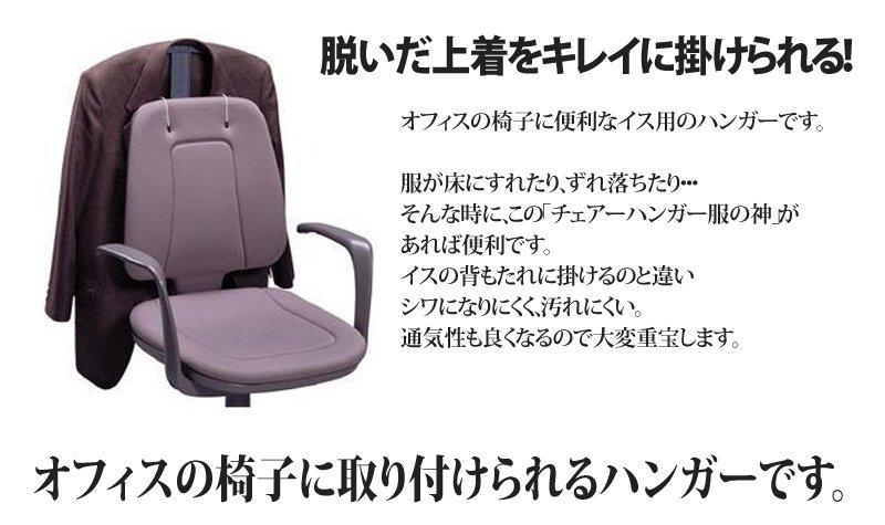 チェアーハンガー服の神 椅子に取り付けられるハンガーです。