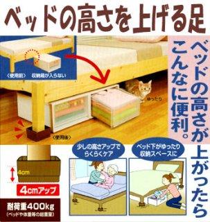 ベッドの高さを上げる足 ブラウン