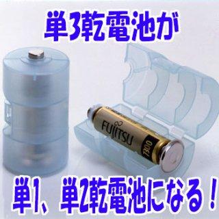 単3が単1、単2になる電池アダプター(2個組)