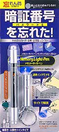 メモリーライトペン