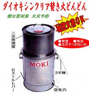 ダイオキシンクリア焼却炉 焚き火どんどん M60FZ