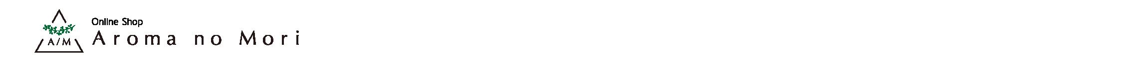 100%天然精油アロマ   アロマの杜 オンラインショップ
