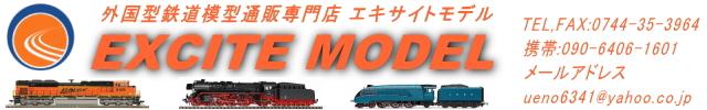 ヨーロッパ、アメリカなど外国型鉄道模型通販専門店エキサイトモデル