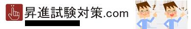 昇進試験対策.comオンラインショップ