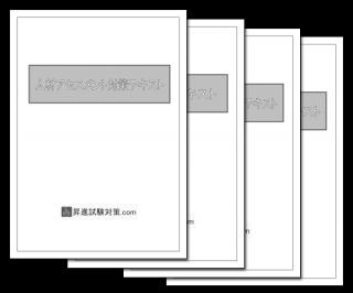 <img class='new_mark_img1' src='https://img.shop-pro.jp/img/new/icons48.gif' style='border:none;display:inline;margin:0px;padding:0px;width:auto;' />人材アセスメント対策テキスト集4点