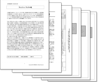 インバスケット演習・分析発表演習まとめて対策セット(B)(テキスト・解答/回答例付き)【購入特典あり】