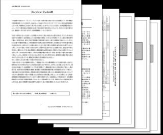 <img class='new_mark_img1' src='https://img.shop-pro.jp/img/new/icons48.gif' style='border:none;display:inline;margin:0px;padding:0px;width:auto;' />インバスケット演習・分析発表演習まとめて対策セット(B)(テキスト・解答/回答例付き)【購入特典あり】