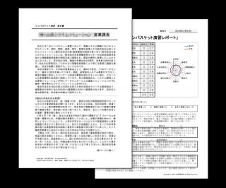 インバスケット演習課題(C)・フィードバックサービス1回付き(対策テキスト付き/なしをお選び下さい)