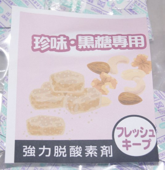 【メール便・送料込】 珍味黒糖用 乾燥剤 エバーフレッシュ Q20 50入(10個×5袋)