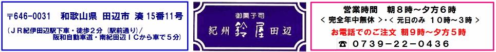鈴屋 菓子店 (公式ページです)