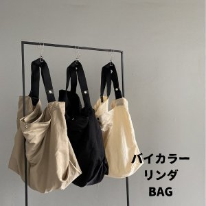<img class='new_mark_img1' src='https://img.shop-pro.jp/img/new/icons14.gif' style='border:none;display:inline;margin:0px;padding:0px;width:auto;' />バイカラーリンダBAG