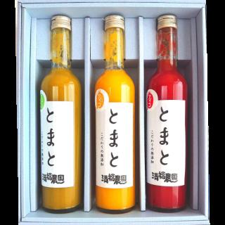3種のトマトのジュースセット