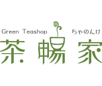 Green Tea shop 【茶暢家】ちゃのんけ