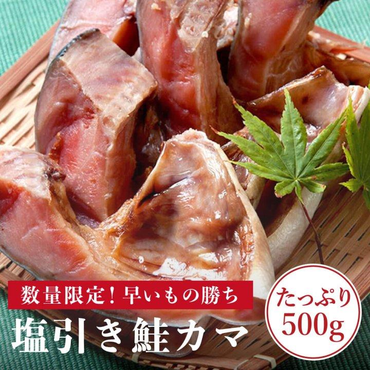 村上産塩引き鮭カマ 500g さけ 鮭 サケ 村上産 カマ
