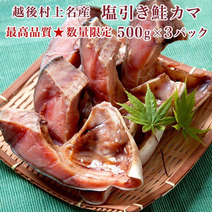 村上産塩引き鮭カマ 500g×3 さけ 鮭 サケ 村上産 カマ