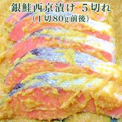 銀鮭西京漬5切(真空パック)