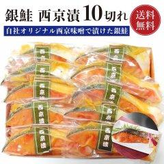 【送料無料】銀鮭 西京漬セット 10切れ ギフト箱(真空パック)【西京味噌漬】【ギフト 贈答】【さけ 鮭 サケ】