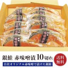 【送料無料】銀鮭 赤味噌漬セット 10切れ ギフト箱(真空パック)【赤味噌漬】【ギフト 贈答】【さけ 鮭 サケ】