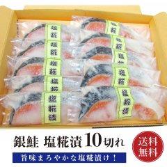 【送料無料】銀鮭 塩糀漬セット 10切れ ギフト箱(真空パック)【塩糀漬】【ギフト 贈答】【さけ 鮭 サケ】