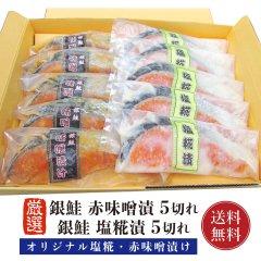 【送料無料】銀鮭 塩糀・赤味噌漬セット(各5切)ギフト箱<br>【さけ 鮭 サケ】【塩糀 赤味噌】【ギフト 贈答品】