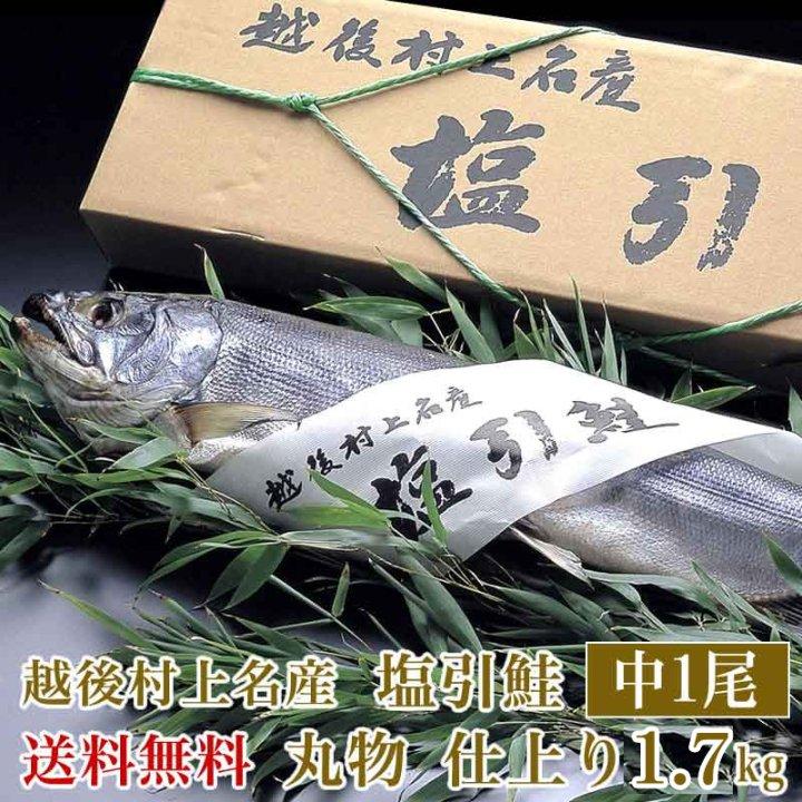 村上名産塩引き鮭  中1尾(仕上り1.8kg) 【送料無料】