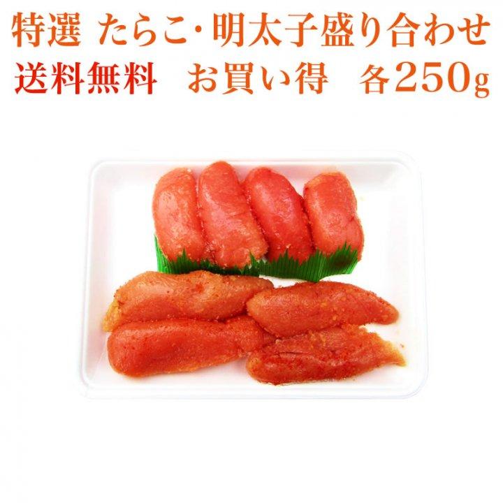 たらこ・明太子セット(たら子・明太子)  【送料無料】 たらこ  明太子 贈答 魚卵
