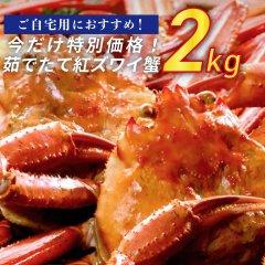 日本海産 茹でたて紅ズワイ蟹 2kg(3〜4尾)【かに カニ 蟹】
