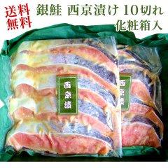 【送料無料】銀鮭 西京漬 10切れ(5切×2) 化粧箱入り<br>【さけ 鮭 サケ】【ギフト 贈答】