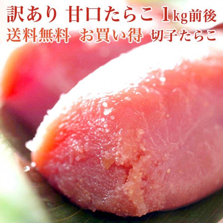 お買い得訳有り甘口たらこ(1kg) 送料無料 たらこ タラコ 鱈子