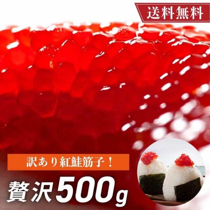 お買い得訳有り紅鮭筋子(500g) 送料無料  すじこ 筋子 魚卵
