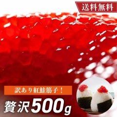 【送料無料】訳あり 紅鮭筋子 500g【お買い得】【すじこ 紅鮭】