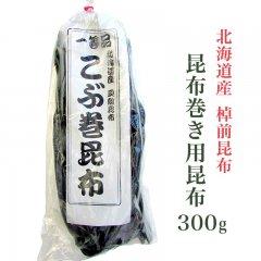 昆布巻き用昆布 300g【こぶ巻昆布】【棹前昆布】