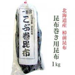 昆布巻き用昆布 1kg【こぶ巻昆布】【棹前昆布】