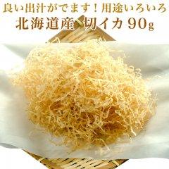 北海道産 切イカ 90g【切りイカ 切りいか きりいか】【スルメ】