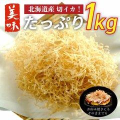 北海道産 切イカ 1kg【業務用】【切りイカ 切りいか きりいか】