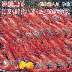 【送料無料】刺身用甘エビ 1kg(55尾前後)保冷箱入り【冷凍】