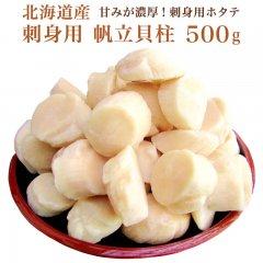 北海道産 刺身用 帆立貝柱 500g