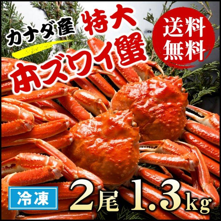 本ズワイ蟹 1.5kg  1尾750g前後×2尾  【送料無料】  かに 蟹 カニ